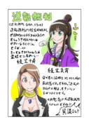 3-007 逆転裁判(綾里姉妹)