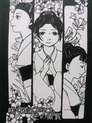 【いつの時代でも】咲くは江戸にもその素質【作ってみた】