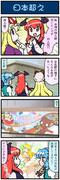 がんばれ小傘さん 1635