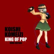 【MMDレコード・CDジャケットアート選手権】KING OF POP【古明地こいし】