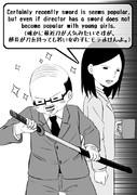 「確かに最近刀が人気みたいですが、部長が刀を持っても若い女の子にモテませんよ」