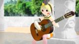 【MMD】ギターとオカメと