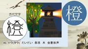 橙~漢字物騙静止画篇#6