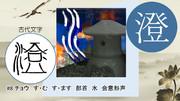澄~漢字物騙静止画篇#8