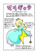 G3-008 スーパーマリオギャラクシー(ロゼッタ)