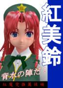 【東方】紅美鈴(選挙ポスター風)【MMD】