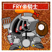 FRY帝騎士