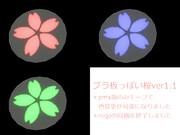 【MMD】プラ板っぽい桜ver1.1【ステージ更新】