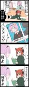 【四コマ】驚愕!さとり様衝撃の事実!!