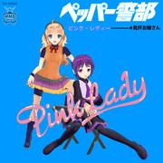 ペッパー警部【MMDレコードCDジャケットアート】