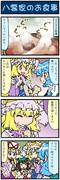 がんばれ小傘さん 1640