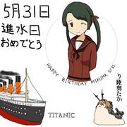 5月31日は三隈の進水日!(陸奥とタイタニックもらしいです)