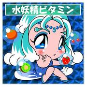 水妖精ビタミン