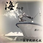 海 その愛 【MMDレコード・CDジャケットアート選手権】