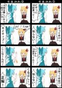 【四コマ】脅威!ちるみあの闇!!