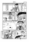 東方漫画「虫怖い」