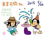 末吉司弥さんお誕生日おめでとうございました!
