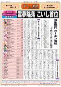 静画版「文々。新聞」第52号(東方人気投票結果発表! こいし首位・霊夢陥落)