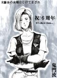 人造人間18号 (R藤本のはじまざ扉絵)