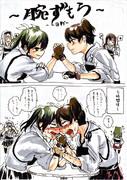 瑞鶴vs加賀 「腕相撲」