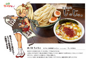 福島ラーメン組っ!【自家製麺じゃじゃ。/西ノ内 ちゃちゃ丸】
