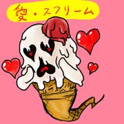 愛・スクリーム