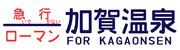温泉ライダーin加賀温泉郷2015で使用した方向幕