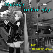 【MMDレコード・CDジャケットアート選手権】Melody in the sky