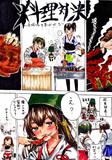 瑞鶴vs加賀「料理対決」