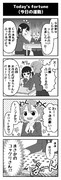 4コマ【002】