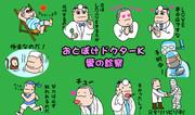 おとぼけドクターK愛の診察
