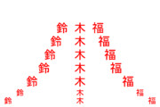 鈴木福弾幕素材(富士山型).png