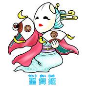 聖舞姫(セントまいひめ)