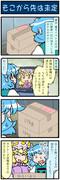 がんばれ小傘さん 1645
