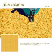 【配布終了・使用禁止】銀杏の床配布