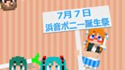 【2015】浜音ポニー誕生祭のお知らせ【4周年】