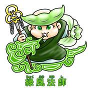 緑風法師(りょくふうほうし)