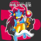 神鳴り姫遥架