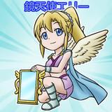 鏡天使エリー