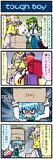 がんばれ小傘さん 1646