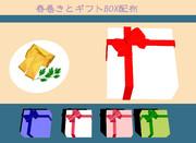 【MMDアクセサリ配布あり】春巻きとギフトBOX【おたおめ】