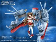 【艦これ】スーパー艦娘No.1 『宇宙戦艦ヤマト』