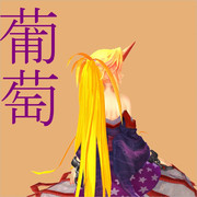 【MMDレコードCDジャケットアート選手権】葡萄