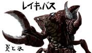 レイキュバス 【ゆっくり妖夢がみんなから学ぶ ウルトラ怪獣絵巻】用イラスト