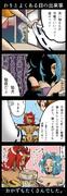 【式姫】わりとよくある日の出来事