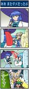 がんばれ小傘さん 1648