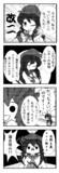 暁ちゃん改二【こた鎮その31】
