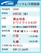 【e5489】トワイライトEXP チケットレス特急券