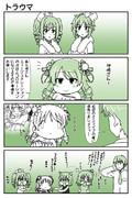 デレマス漫画 第39話「トラウマ」