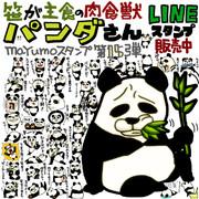 笹が主食の肉食獣パンダさんのLINEスタンプ販売中!